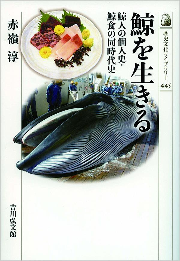 『鯨を生きる----鯨人の個人史・鯨食の同時代史』